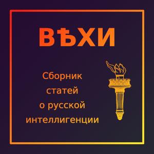Вехи-Сборник статей о русской интеллигенции (Vekhi)